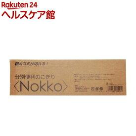 ファイン 分別便利ノコギリ nokko ノコ刃2種 FIN-591(1コ入)【FINE(ファイン)】