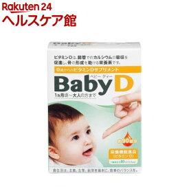 ベビーディー BabyD(約90回分)