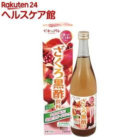 ビネップル ざくろ黒酢飲料(720ml)【more30】【ビネップル】