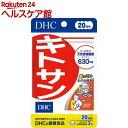 DHC キトサン 20日(60粒)【DHC サプリメント】
