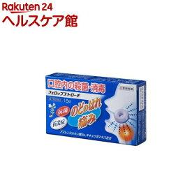 【第2類医薬品】フェロップス トローチ(18錠)【more20】