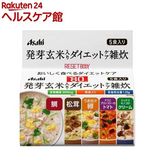 リセットボディ 発芽玄米入りダイエットケア雑炊 5食セット(1セット)【リセットボディ】