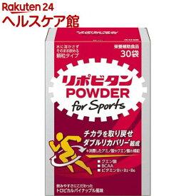 リポビタンパウダー for Sports(3g*30袋入)【リポビタン】