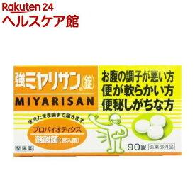 強ミヤリサン錠(90錠入)【ミヤリサン】