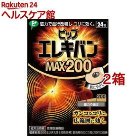 ピップ エレキバン MAX200(24粒*2箱セット)【ピップ エレキバン】