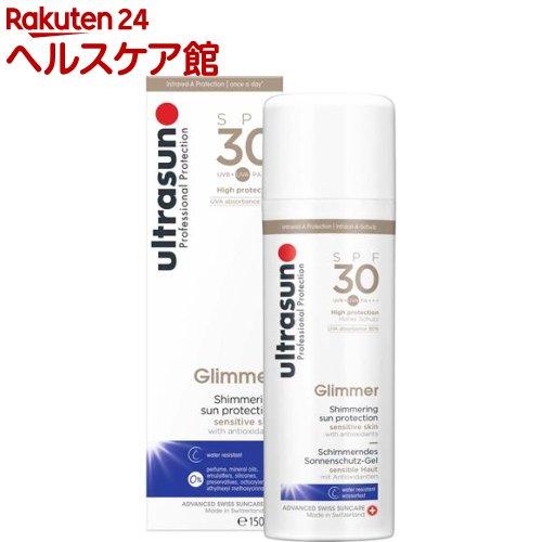 アルトラサン ボディ グリマー SPF30 PA+++(150mL)【アルトラサン】【送料無料】
