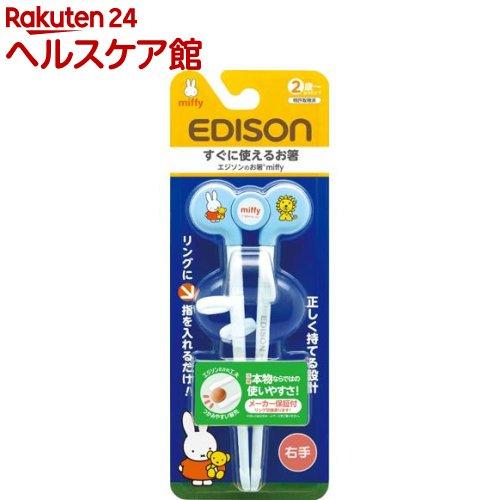 エジソンのお箸 ミッフィー 右手用 ブルー(1コ入)【エジソン(子供用)】