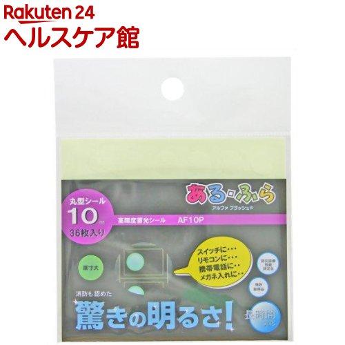 ある・ふら アルファ フラッシュ 高輝度蓄光テープ AF10P 丸型シール 10mm(36枚入)【LTI】
