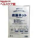 業務用 炊飯ネット ライスネット Mサイズ(1枚入)
