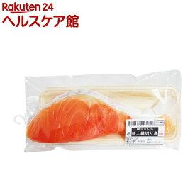 蹴りまくら 特上鮭切り身(1コ入)