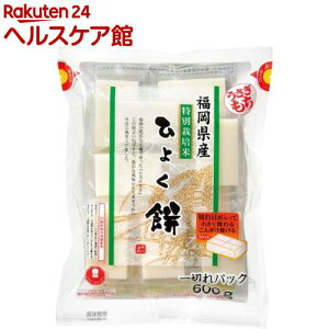 うさぎもち 福岡県産 特別栽培ひよくもち米100%使用 切り餅 一切れパック(600g)