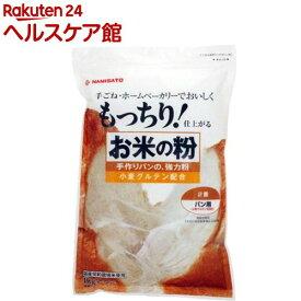 波里 お米の粉 手作りパンの強力粉(1kg)