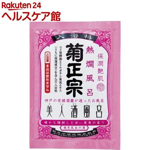 菊正宗 美人酒風呂 熱燗風呂(60mL)