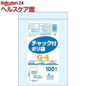 チャック付 ポリ袋 透明 G-4(100枚入)【more30】