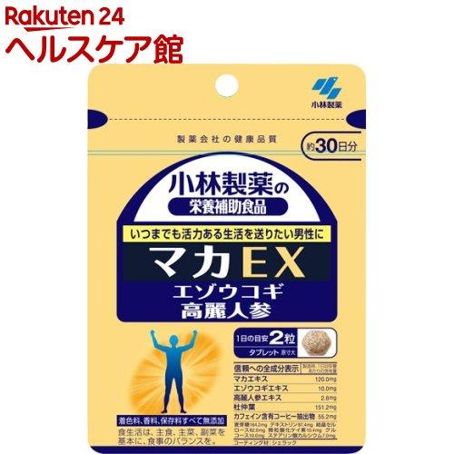 小林製薬の栄養補助食品 マカEX 約30日分 60粒(60粒)【小林製薬の栄養補助食品】【送料無料】