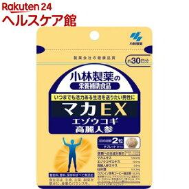 小林製薬の栄養補助食品 マカEX 約30日分 60粒(60粒)【小林製薬の栄養補助食品】
