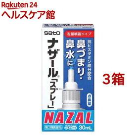 【第2類医薬品】ナザール「スプレー」ポンプ(30mL*3コセット)【ナザール】