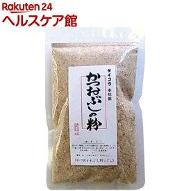 タイコウ 本枯節 かつおぶしの粉(45g)【タイコウかつお節】