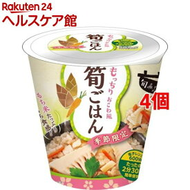 旬 de riz 筍ごはん(160g*4個セット)【おくさま印】