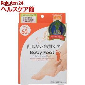 ベビーフット イージーパック DP60分タイプ Mサイズ(35ml*2)【ベビーフット(BABY FOOT)】