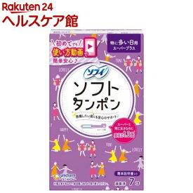 ソフィ ソフトタンポン スーパープラス(7コ入)【ソフィ】[生理用品]
