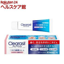 【第2類医薬品】クレアラシル ニキビ治療薬クリーム 肌色タイプ(18g)【クレアラシル】
