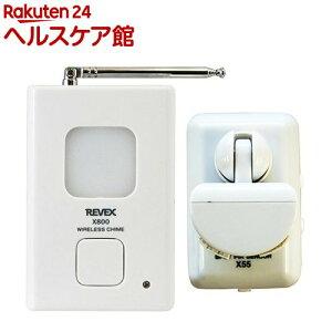ワイヤレス 人感センサー式チャイムセット X855(1コ入)