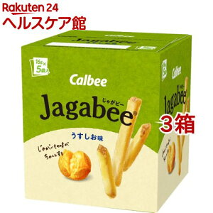 じゃがビー うすしお味(80g*3箱セット)【じゃがビー(Jagabee)】