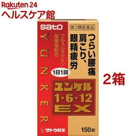 【第3類医薬品】ユンケル 1・6・12EX(150錠*2コセット)【ユンケル】