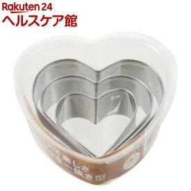 カイハウス セレクト クッキー抜型セット ハート DL6192(3コ入)【Kai House SELECT】