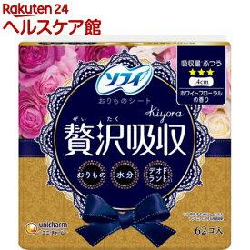 ソフィ Kiyora 贅沢吸収 ホワイトフロ-ラル(62枚入)【ソフィ】