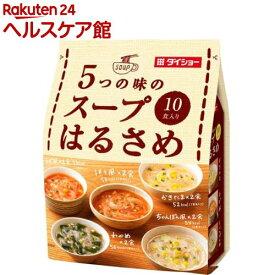 5つの味のスープはるさめ(10食入)【spts2】