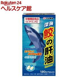 深海鮫の肝油(120カプセル)【YUWA(ユーワ)】