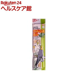 サンドパーチカバー 太径(3本入)【ピッコリーノ】