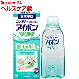 【第3類医薬品】アイボン マイルド(500ml)【アイボン】[花粉対策]