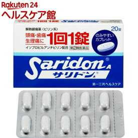 【第(2)類医薬品】サリドン A(20錠)【more20】【サリドン】