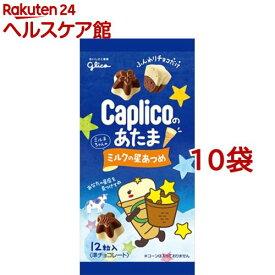 カプリコのあたま ミルクの星あつめ(30g*10コセット)[チョコレート]