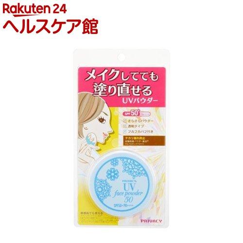 プライバシー UVフェイスパウダー50 フォープラス(3.5g)【プライバシー】