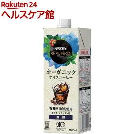 ネスカフェ 香味焙煎オーガニックアイスコーヒー無糖(1L)【ネスカフェ(NESCAFE)】