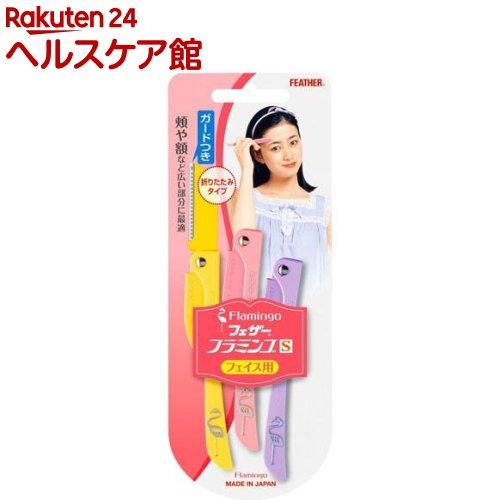 フラミンゴS フェイス用(3本入)【フラミンゴ】