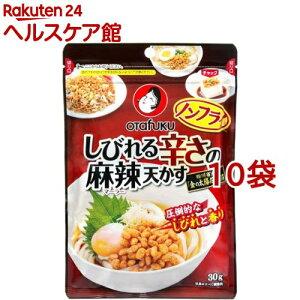 オタフク しびれる辛さの麻辣天かす(30g*10袋セット)【オタフクソース】