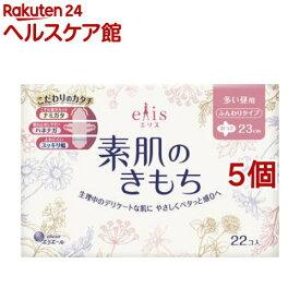 エリス Megami 素肌のきもち 多い昼用 羽つき(22枚入*5個セット)【elis(エリス)】