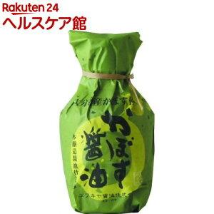 かぼす醤油(だし醤油)(200ml)【ユワキヤ】