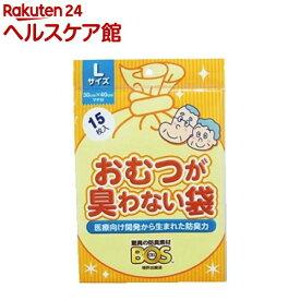 おむつが臭わない袋BOS(ボス) 大人用 Lサイズ(15枚入)【防臭袋BOS】