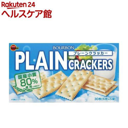 ブルボン プレーンクラッカーS(30枚入)【ブルボン】