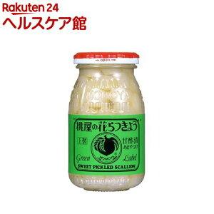 桃屋 花らっきょう(115g)【桃屋】