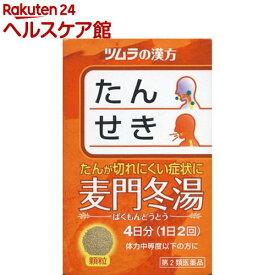 【第2類医薬品】ツムラ漢方薬 麦門冬湯エキス顆粒(8包)【ツムラ漢方】
