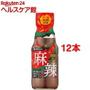 ミツカン 麻辣ぽん(135ml*12本セット)