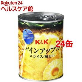 K&K マラヤパイン スライス ラベル缶(560g*24缶セット)