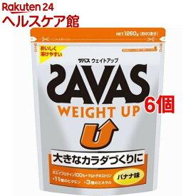 ザバス ウエイトアップ プロテイン(1.26kg*6コセット)【zs03】【ザバス(SAVAS)】